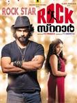 rockstar (3)