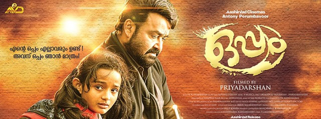 Oppam Movies Of The Soul Best Of Cinema