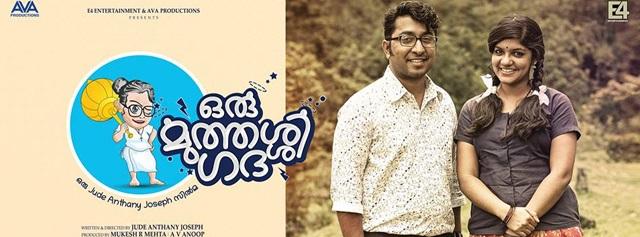 orumuthassigadha-2
