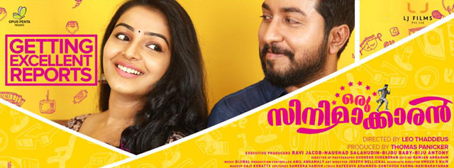 Oru Cinemakkaran Malayalam Movie Download HD DVDRip