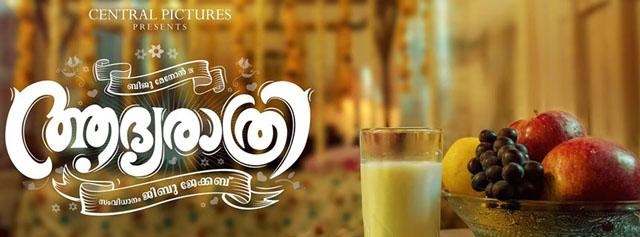 Aadhyarathri