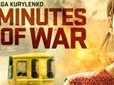 15 Minutes ofWar